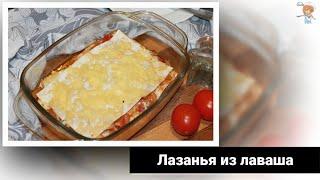 Лазанья из лаваша – без мяса, но сытная, без теста, но слоеная! Делюсь с вами рецептом
