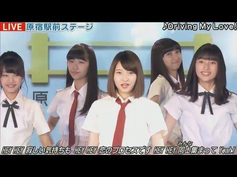 20171019 原宿駅前ステージ#67③『Driving My Love!』原宿駅前パーティーズNEXT.