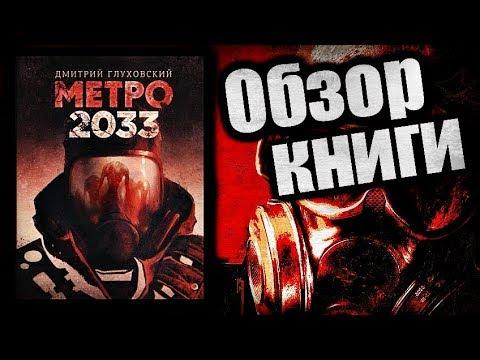 МЕТРО 2033 - Обзор книги