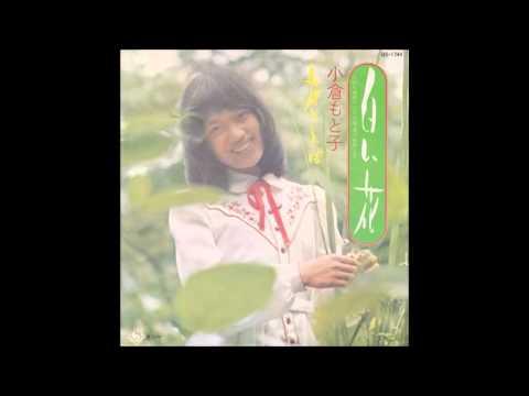 白い花 小倉もと子 NHK連続テレビ小説「北の家族」より