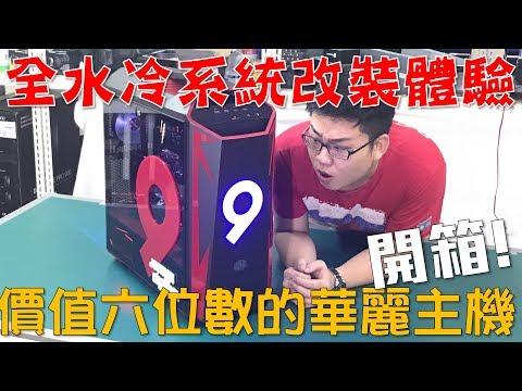 【Joeman】把自己的電腦改裝全水冷系統!價值六位數的華麗主機開箱!