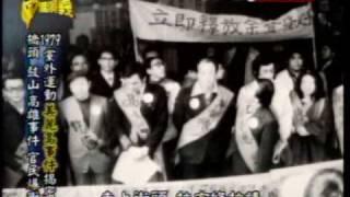 台灣演義:美麗島事件(1/5) 20091206