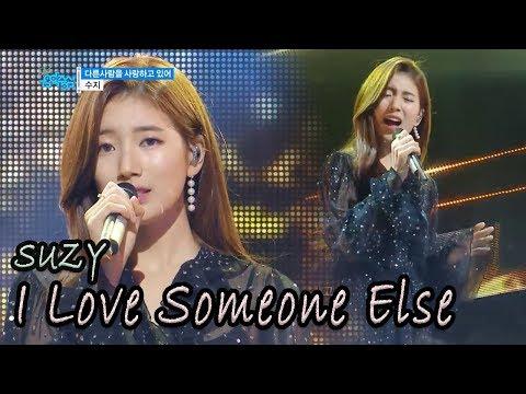 [Comeback Stage] SUZY - I Love Someone Else, 수지 - 다른사람을 사랑하고 있어 Show Music core 20180203