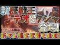 【MHW】歴戦王テオ&クシャ登場!新マム鑑定武器も追加決定。極ベヒーモスは腕試し使用!【モンハンワールド】