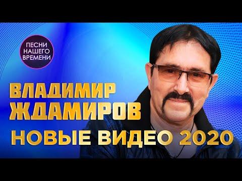 Владимир Ждамиров НОВЫЕ