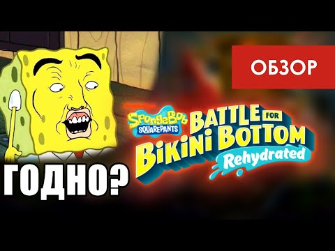 SPONGEBOB SquarePants: Battle for Bikini Bottom - REHYDRATED / Обзор