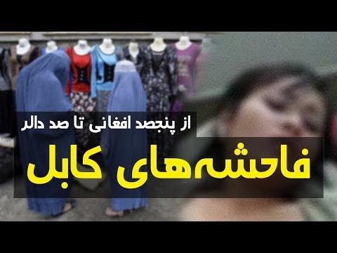 آنچه درباره فاحشه های کابل نمی دانید - کابل پلس | Kabul Plus thumbnail