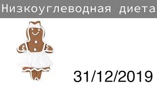 Низкоуглеводная диета 31/12/2019 правильное питание