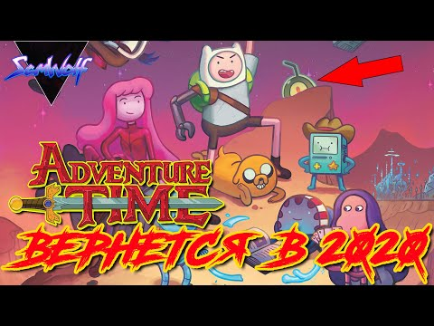 Время приключений ВЕРНЕТСЯ в 2020 | Adventure Time: Distant Lands от HBO Max