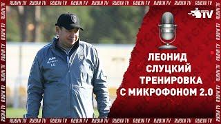 ЛЕОНИД СЛУЦКИЙ ТРЕНИРОВКА С МИКРОФОНОМ 2 0