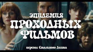 Эпидемия проходных фильмов / Epidemic of Passable Movies (rus vo)