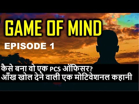 सब दिमाग का खेल है – GAME OF MIND EPISODE 1 – Motivational Video for Students