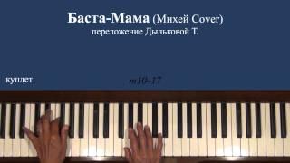 Баста Мама (Михей Cover) Piano Tutorial