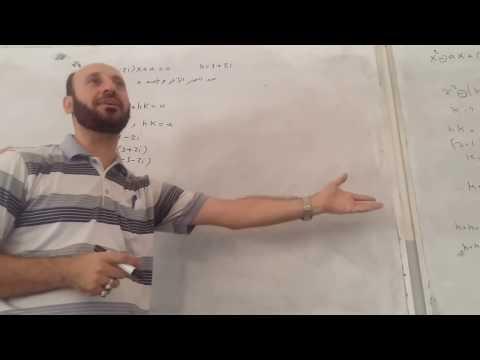 دورة الرياضيات : ايجاد المعادلة التربيعية اذا علم جذراها ج2 أ: قصي هاشم
