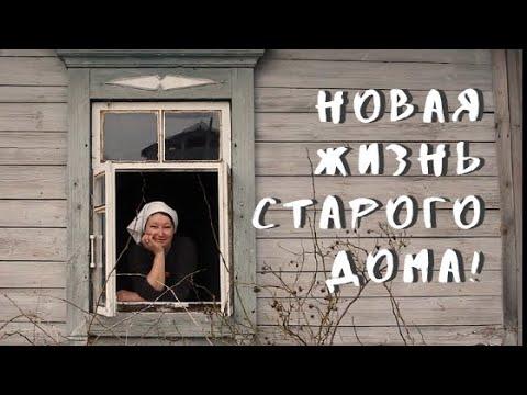 Как я преобразила старый деревенский дом. // Remaking an old village house.