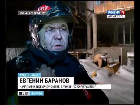 В Архангельске на Набережной Северной Двины горела новостройка