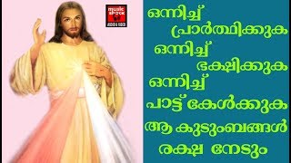 Family Songs # Christian Devotional Songs Malayalam 2018