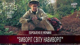 Дима Комаров и Мир Наизнанку | Пороблено в Украине, пародия 2016