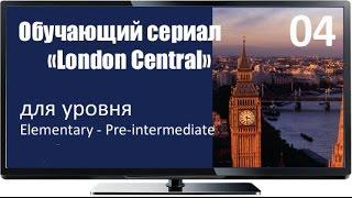 Обучающий сериал на английском London Central Episode 4 Leo in love