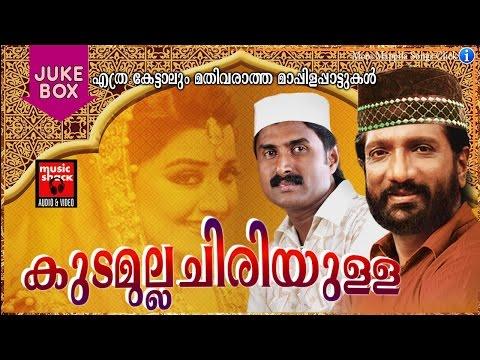 കുടമുല്ല ചിരിയുള്ള  Maappila Pattukal Old Is Gold  Malayalam Mappila Songs  Pazhaya Mappila Pattukal