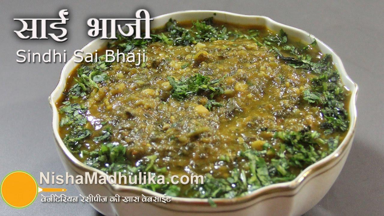 Sai bhaji recipe sindhi sai bhaji vegetarian recipe youtube forumfinder Image collections