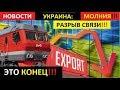 УКРАИНА: ЭТО КОНЕЦ!!..БЕЗ РОССИИ ЗАГИБАЕТСЯ РЫНОК высокотехнологических товаров!!! - НОВОСТИ УКРАИНЫ
