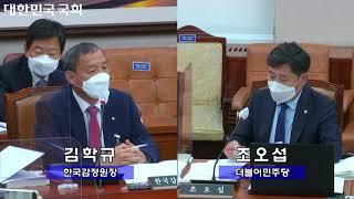 [2020국정감사]한국감정원, 한국감정원-KB통계 비교…