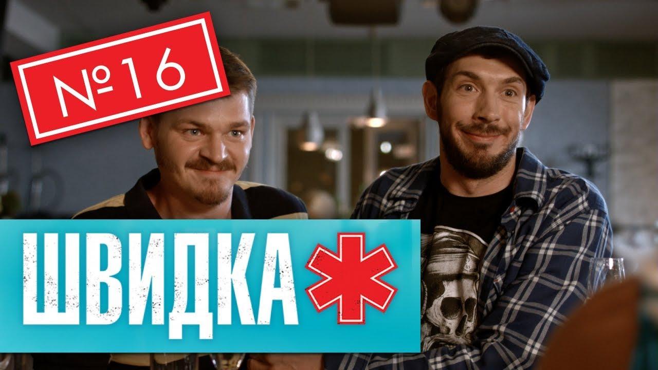 ШВИДКА 2 | 16 серія | НЛО TV