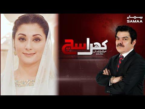 Kia Har Masle Ki Wajah PML-N Hai?   Khara Sach   Mubashir Lucman   SAMAA TV