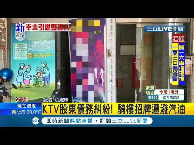 #三立最新 惹到誰?高雄KTV股東