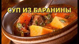 Как правильно приготовить суп из баранины