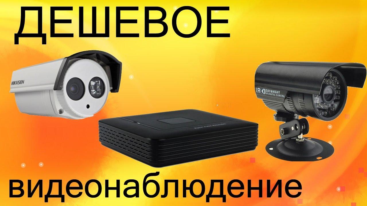 Сделать своими руками видеонаблюдения
