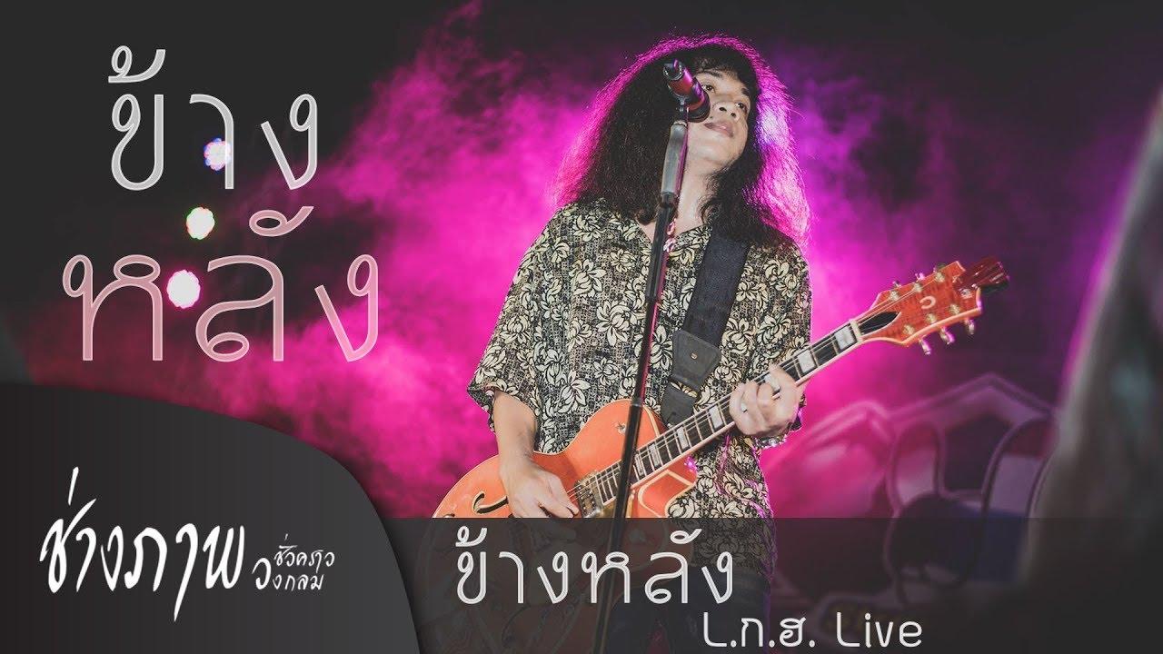 ข้างหลัง - Lกฮ. TMG LIVE (พิเศษให้คนที่ยังลืมแฟนเก่าไม่ได้)