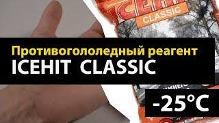 ICEHIT CLASSIC/АЙСХИТ КЛАССИК, Обзор Противогололедного реагента.