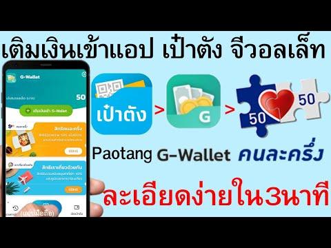 วิธีเติมเงินเข้าแอป เป๋าตัง G-Wallet วิธีเติมเงิน G-Wallet ละเอียดได้ใน3นาที   |  อ.เจ ตอนพิเศษ 13