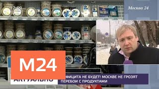 Смотреть видео Проблем с доставкой продуктов не предвидится в Москве - Москва 24 онлайн