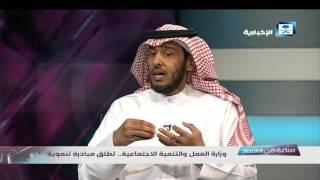 ساعة في الاقتصاد - وزارة العمل والتنمية الاجتماعية.. تطق مبادرتها التنموي