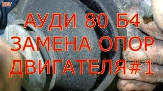 АУДИ 80 Б4 ЗАМЕНА ОПОР ДВИГАТЕЛЯ#1