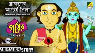 Gapper Feriwala | Brahmoner Ashcharya Sila | Rabindranath Tagore Stories