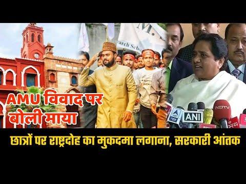 AMU Matter : BSP Chief Mayawati Press Conference today // बसपा प्रमुख मायावती  का बड़ा बयान