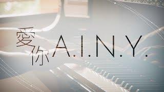 G.E.M. 鄧紫棋 - A.I.N.Y. 愛你 - SLS Piano Cover