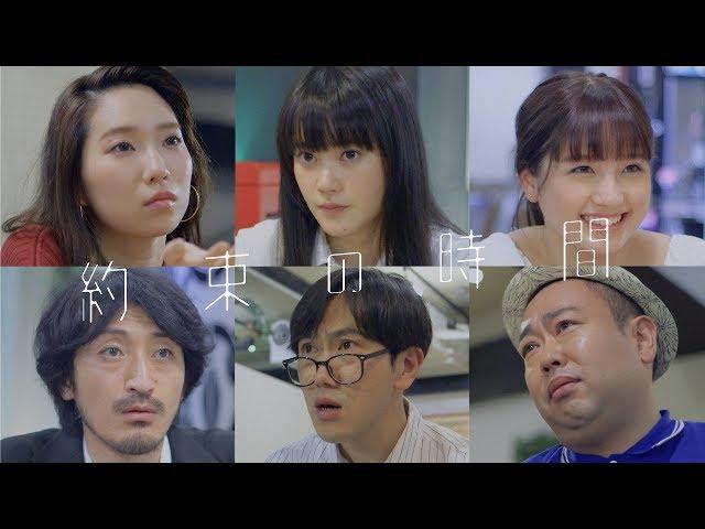 映画『約束の時間』予告編