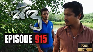 Sidu | Episode 915 07th February 2020 Thumbnail