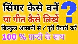 भोजपुरी सुपर हिट गीत गाना और लिखना सीखें / और खूब नाम और और पैसा कमाए / git likhna sikhe aur gaye