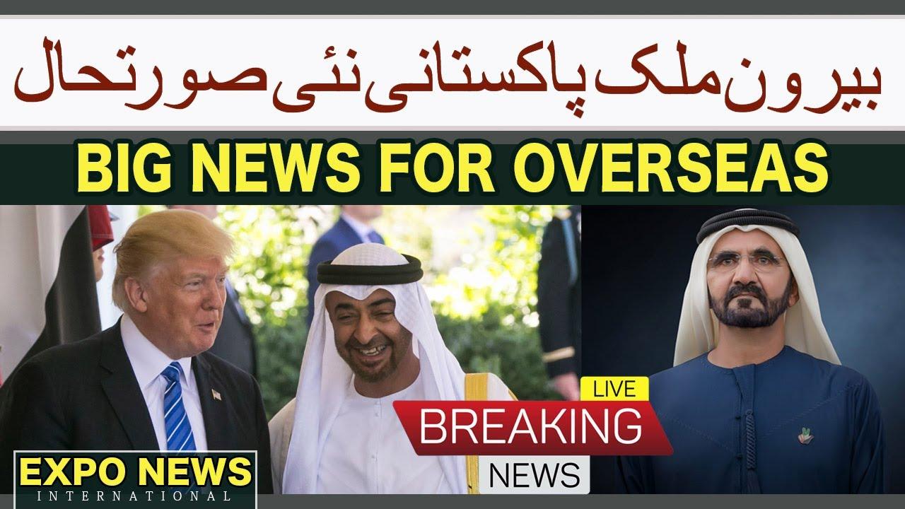 DUBAI LATEST NEWS UPDATE : ARAB URDU NEWS IN HINDI : BREAKING NEWS : INTERNATIONAL BUSINESS POLITICS