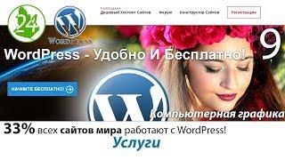 Добавление страниц сайта Создание сайта WordPress Иконки Ссылки Раздел Услуги Лендинг ❁ Урок 9