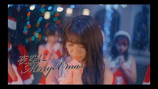 SUPER☆GiRLS / 夜空にMerryX'mas Music Video Full ver.