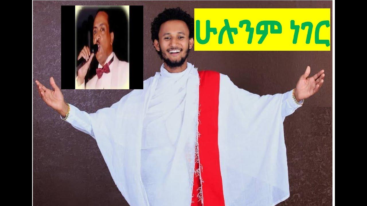 Dawit Tsige-Hulun ayichalew| Tilahun Gessesse|ሁሉንም ነገር አይቸዋለሁ|ጥላሁን ገሰሰ|