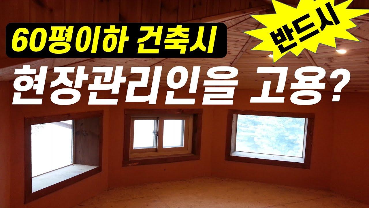 (17강) 60평이하 건축시 건축주가 반드시 알아야 할 현장관리인 제도: 황토집짓기, 원주흙집학교, 흙처럼아쉬람