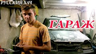 видео Бокс для ремонта авто своими руками